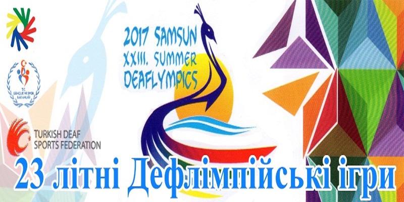 8 херсонских спортсменов примут участие в Дефлимпийских играх