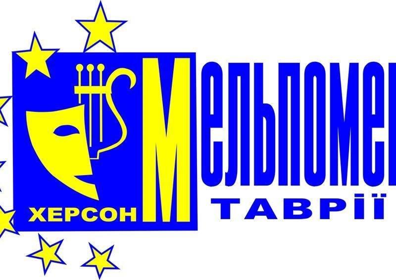 Мельпомена Таврії об'єднає у Херсоні 12 країн