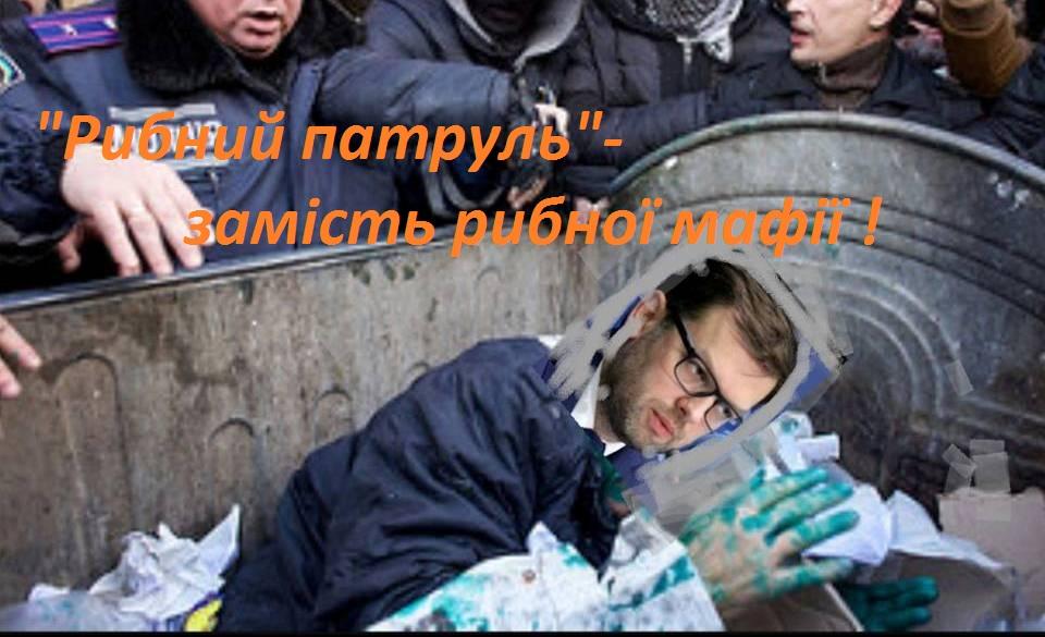 З рибною мафією Херсонщини боротимуться у Києві