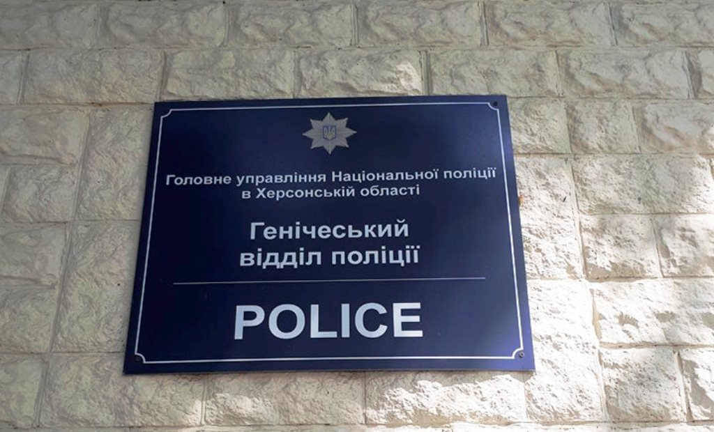 Поліція прикордонного району Херсонщини перейшла на посилений режим несення служби