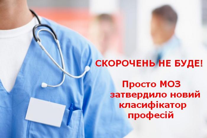 Медики Херсонщини: від фельдшера до парамедика - всього один крок