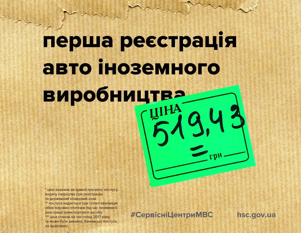 У сервісних центрах МВС нагадують про справжню вартість найбільш поширених послуг, щоб уникнути хабарництва