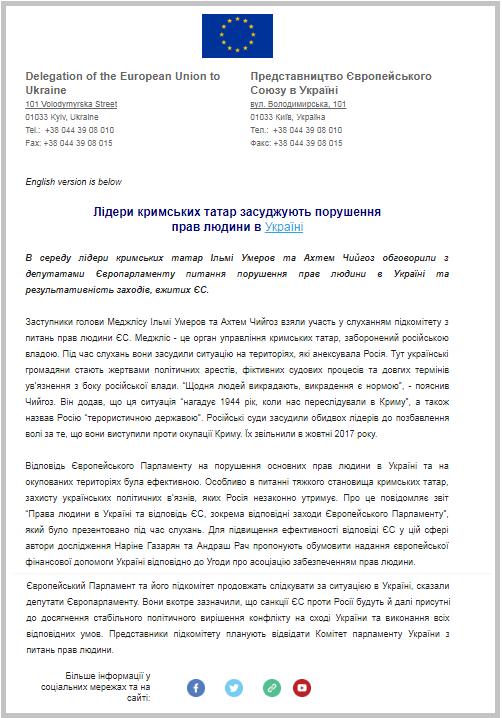 Небайдужі до кримських проблем Херсонці підписують звернення до Президента України