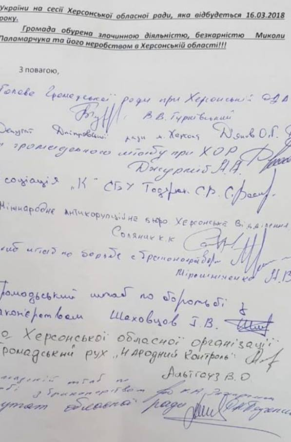 Подписи за борьбу за браконьерами оказались фальшивыми ?