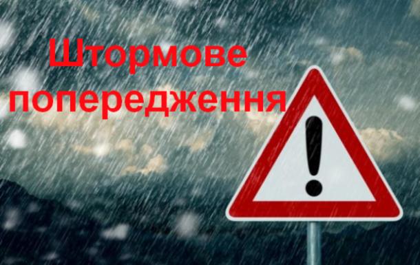 На Херсонщині штормове попередження