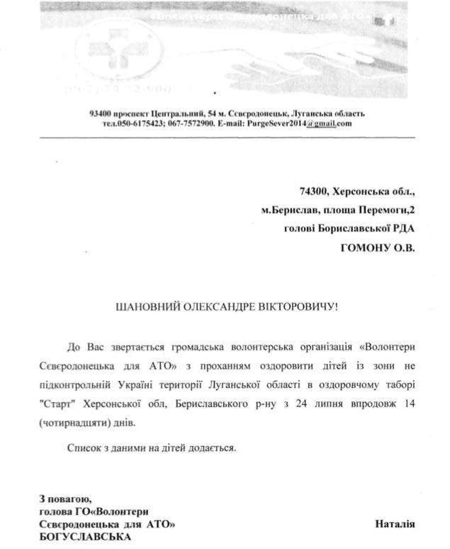 Херсонский депутат оплатил отдых на Херсонщине детей из ОРДЛО, общественники возмущены
