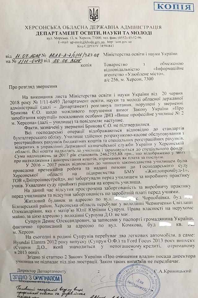 В департаменте образования не нашли коррупции в Херсонском ВПУ №2