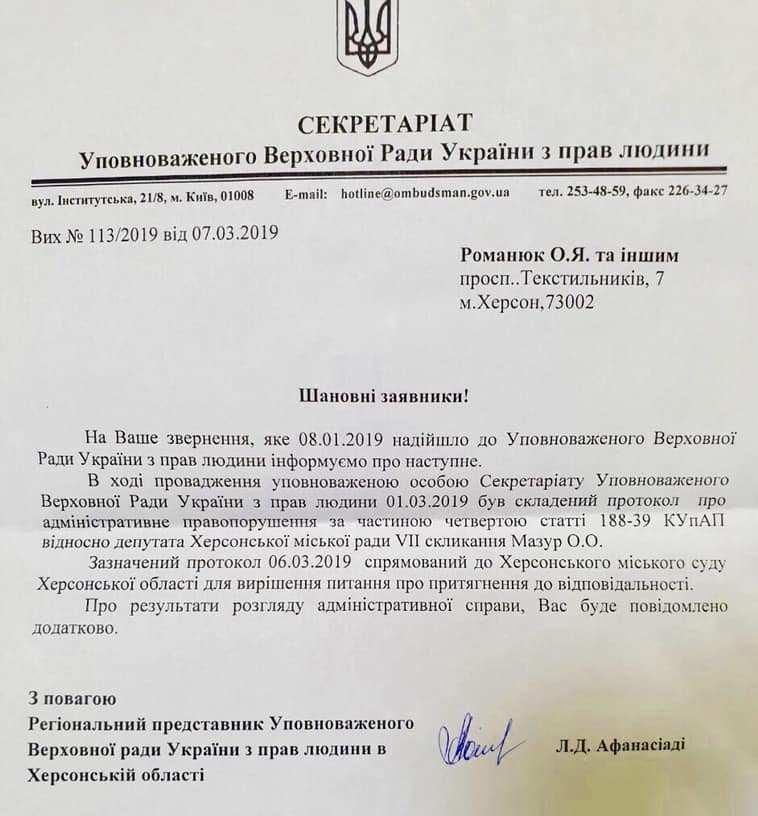 Депутат Мазур отримала протокол від омбудсмена