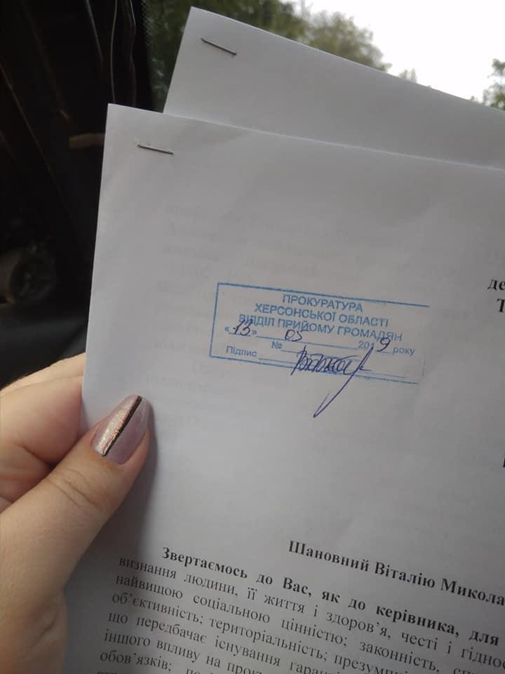 """В Херсоне общественники заявили в облпрокуратуру на """"обидчиков"""" """"Дубков"""" и бульвара Мирный"""