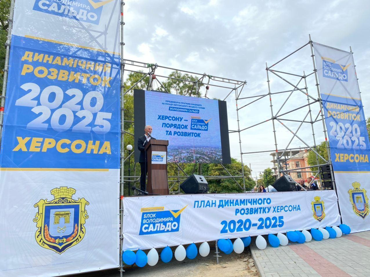 В Херсоне презентовали динамический план развития города на 2020-2025 год