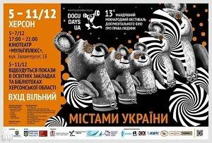 1480938779_docudays-ua