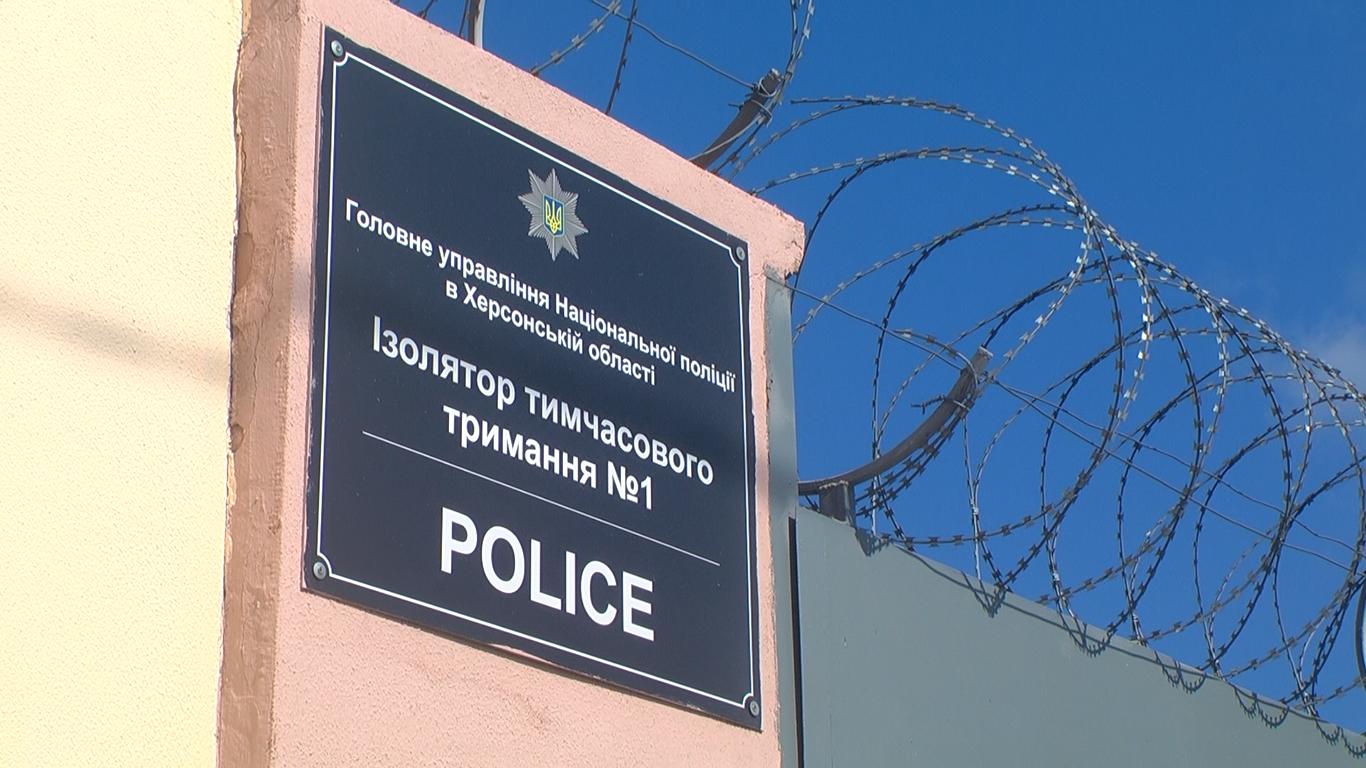 В изоляторе временного содержания в Херсоне презентовали новый проект по защите прав задержанных (фото)