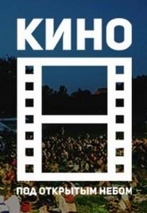 kinopokaz1