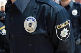 полицияя