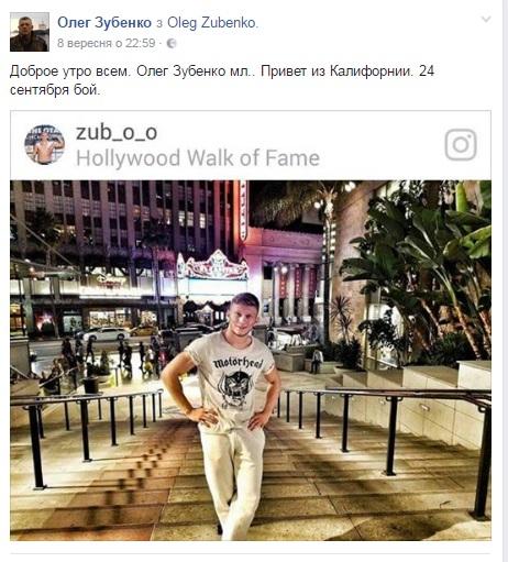 У херсонского боксера Олега Зубенко - две недели до боя