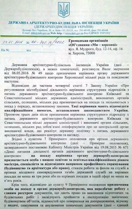 zapyt_my_khersonci
