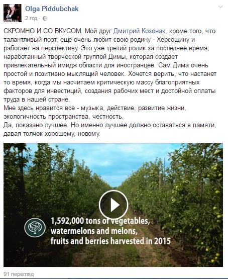 Заключительный ролик о Херсонщине отправился покорять  интернет (отредактировано)
