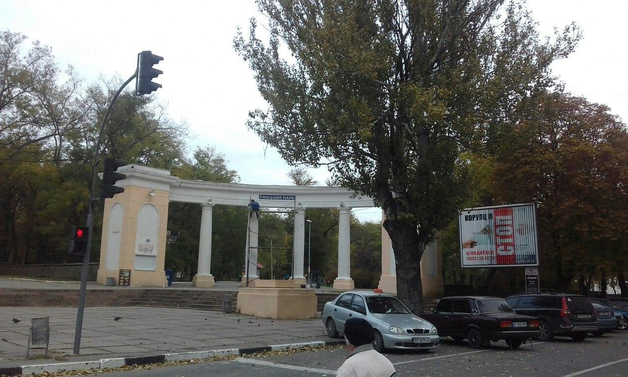 park_gorod1