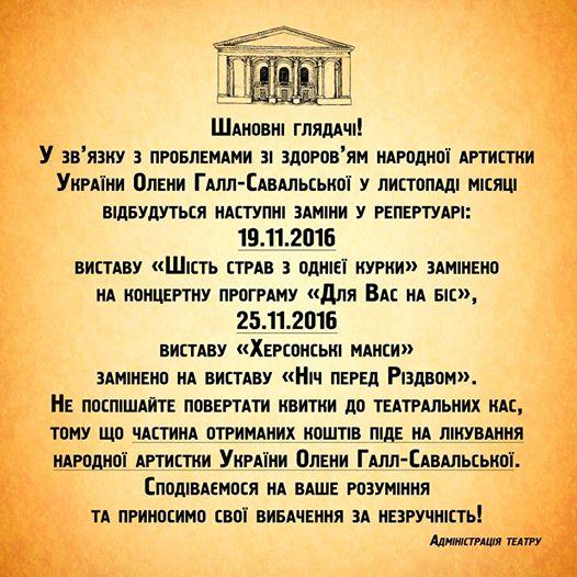gall_savalskaja